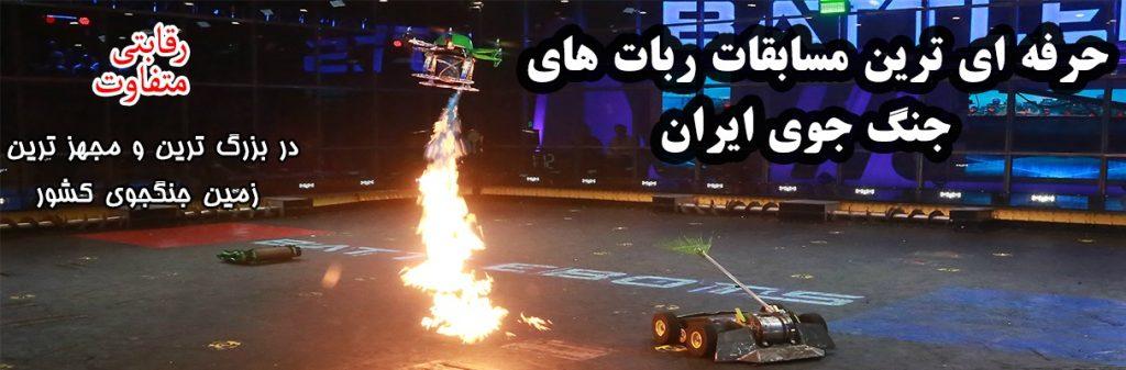 حرفه ای ترین مسابقات ربات های جنگجو ایران
