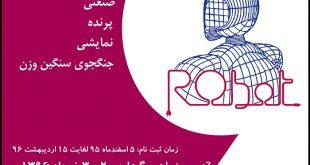 پوستر مسابقه رباتیک کردستان