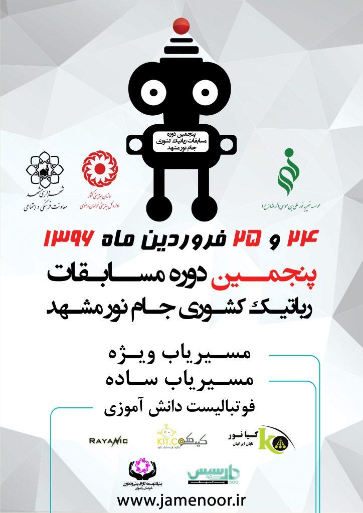 پوستر مسابقات رباتیک جام نور مشهد