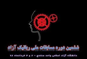 ششمین دوره مسابقات ملی رباتیک آزاد کردستان