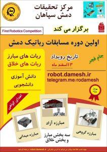 پوستر مسابقات رباتیک دانش آموزى و دانشجویى دمش