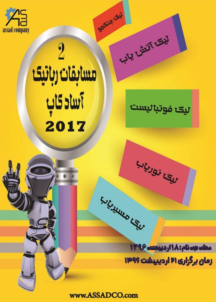 پوستر مسابقات آساد کاپ 2017