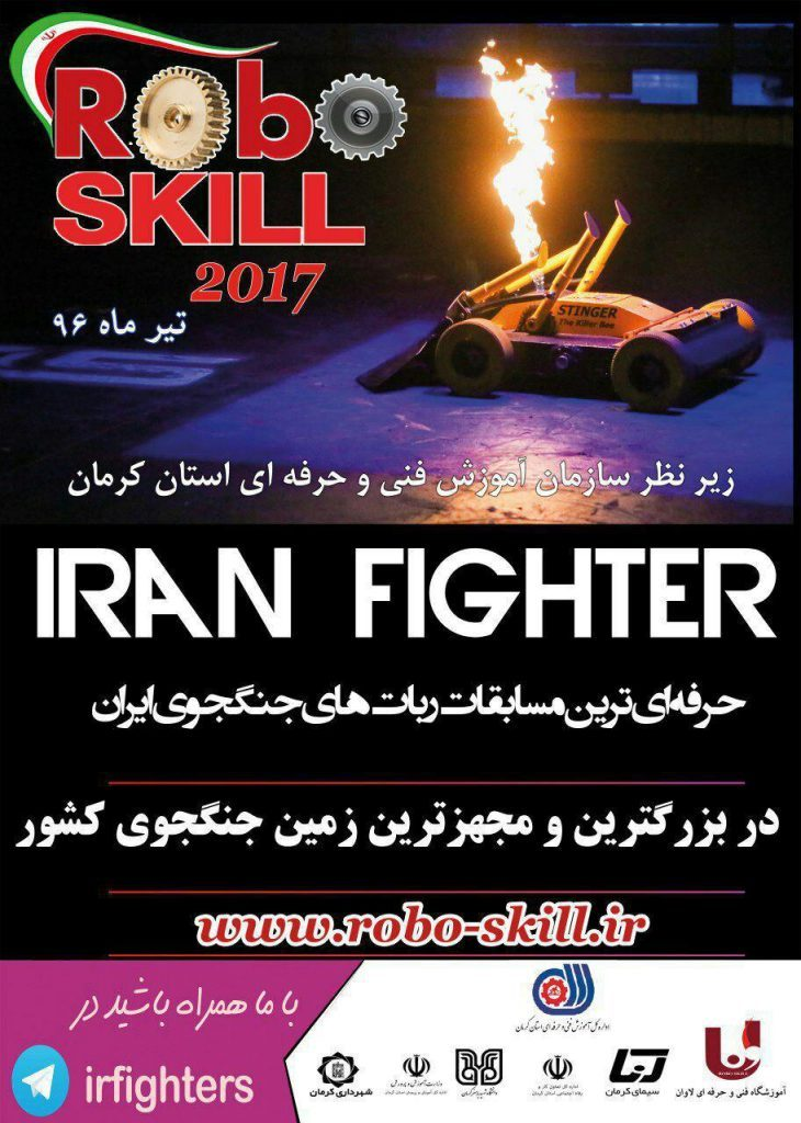 Robo Skill 2017