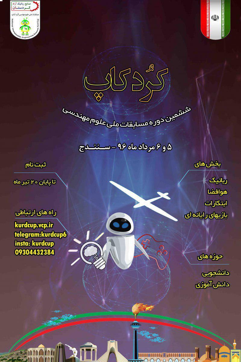 پوستر ششمین دوره مسابقات ملی علوم مهندسی کردکاپ