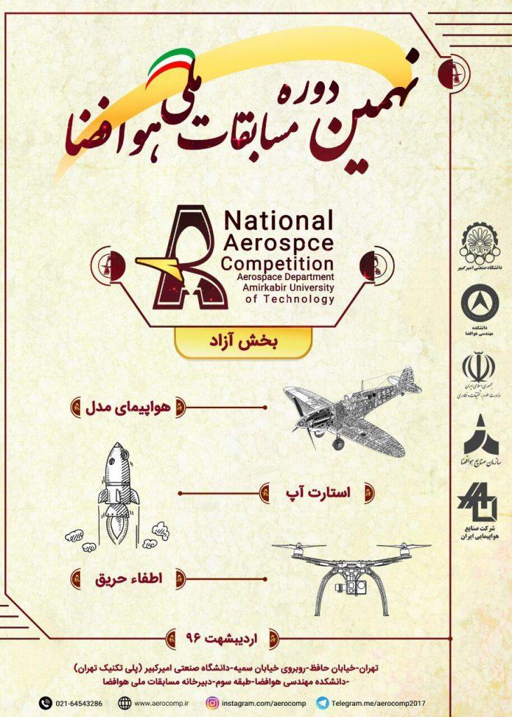 مسابقات ملی هوافضا پوستر بخش آزاد