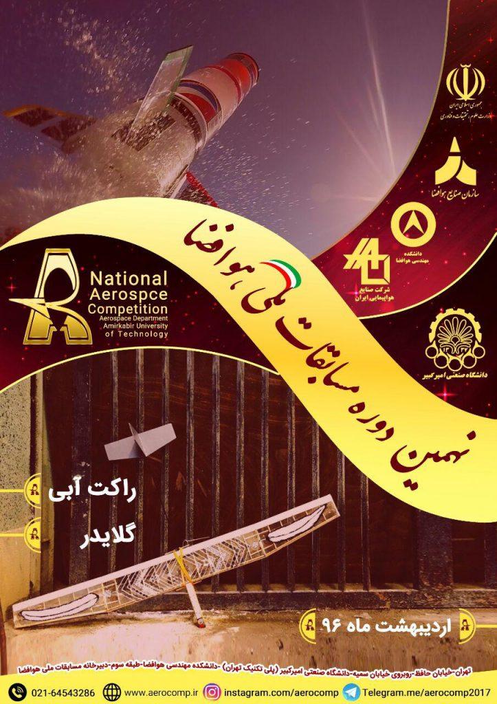 مسابقات ملی هوافضا پوستر بخش دانش آموزی