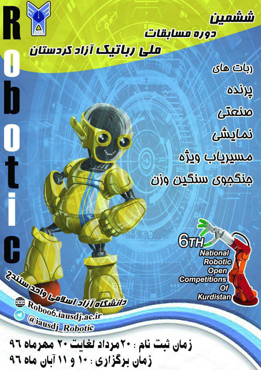 پوستر ششمین دوره مسابقات ملی رباتیک آزاد کردستان