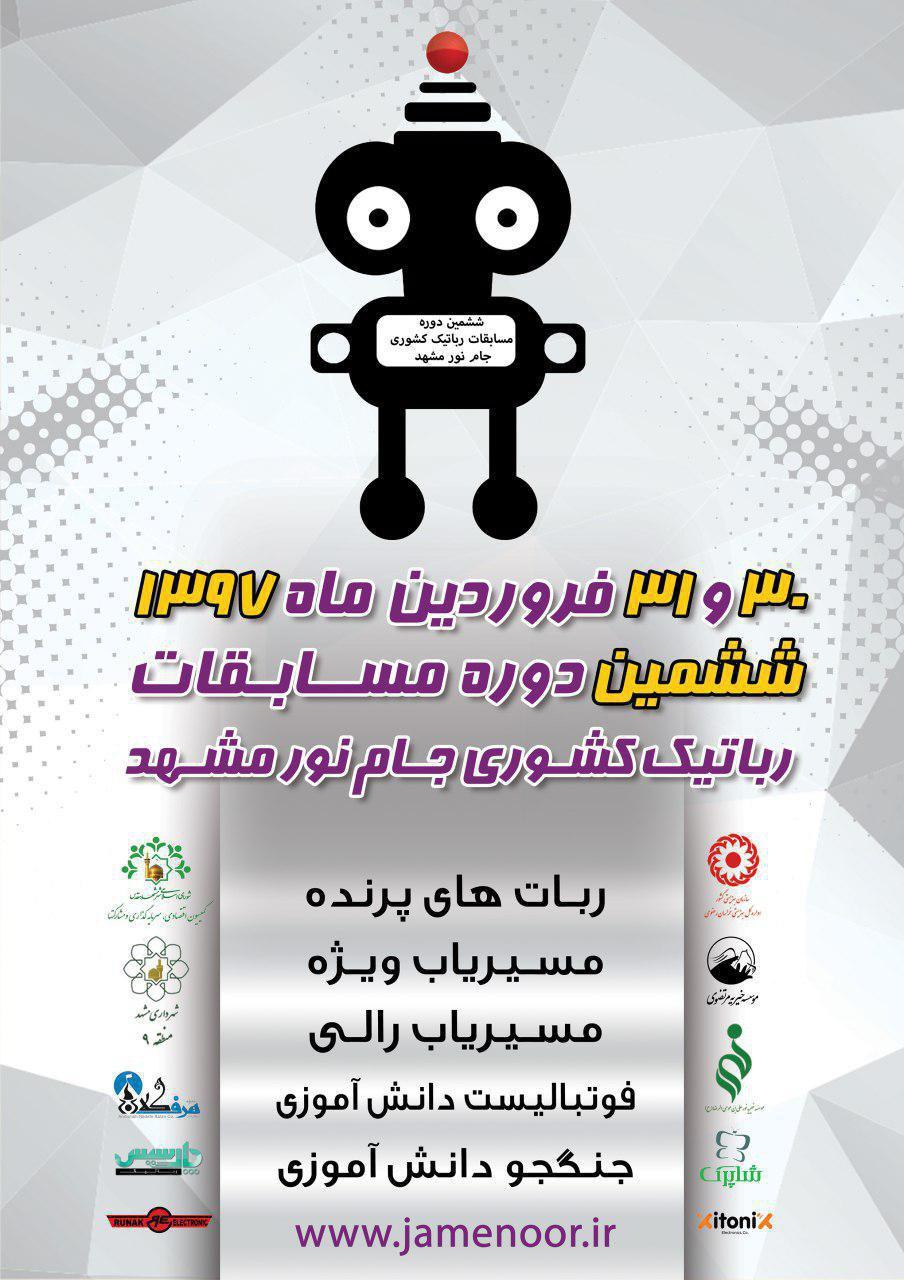 پوستر ششمین دوره مسابقات رباتیک جام نور